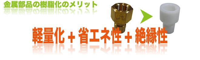 金属部品を樹脂化へのメリットは【軽量化+省エネ性+絶縁性】です。